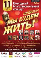 Благотворительный концерт «Мы будем жить» 11 марта 2016 года