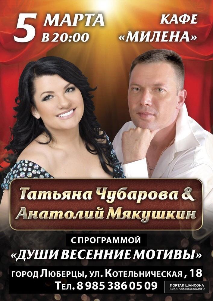 Татьяна Чубарова и Анатолий Мякушкин с программой «Души весенние мотивы» 5 марта 2016 года