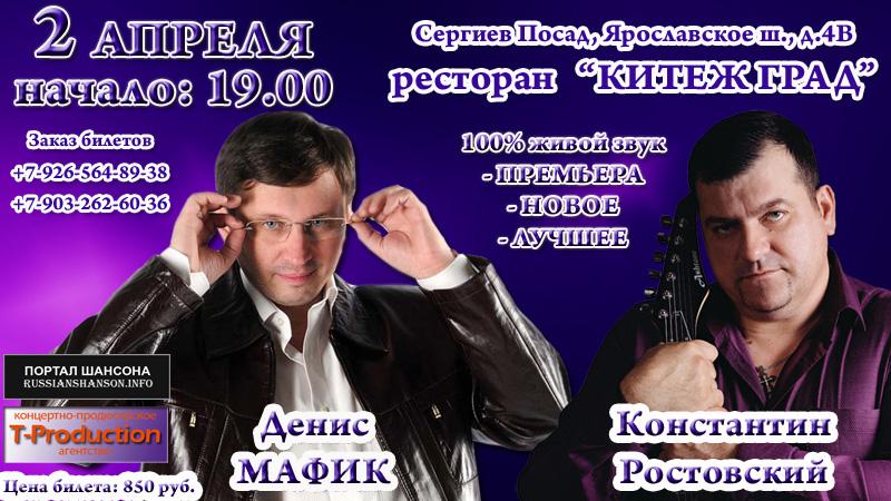 Денис Мафик и Константин Ростовский 2 апреля 2016 года