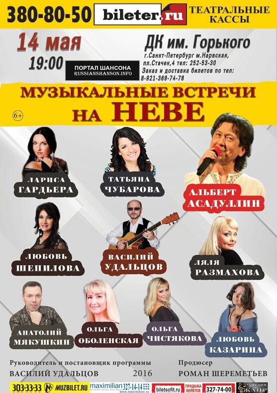 Музыкальные встречи на Неве 14 мая 2016 года
