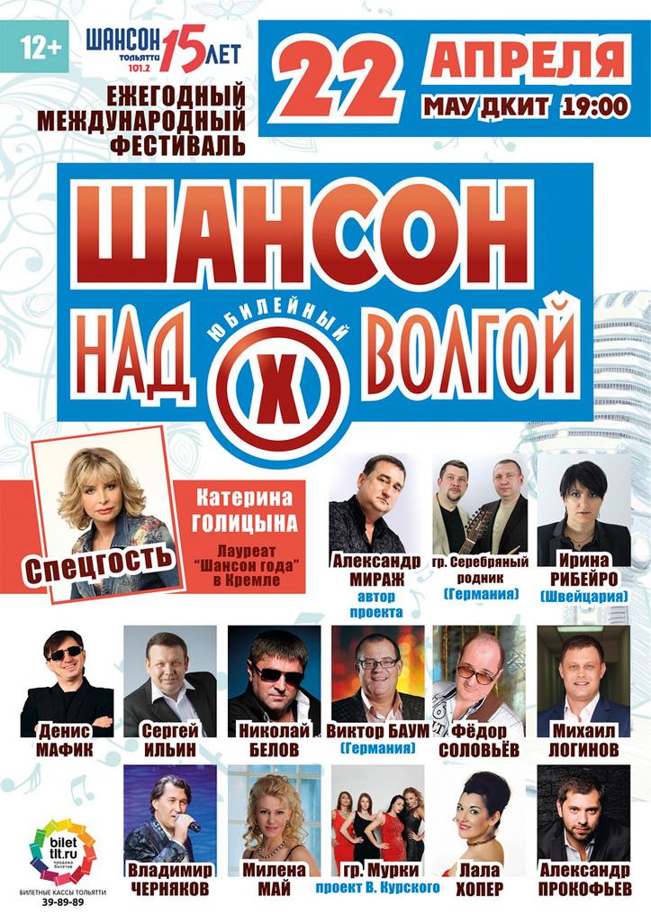 Юбилейный международный фестиваль «Шансон над Волгой-X»