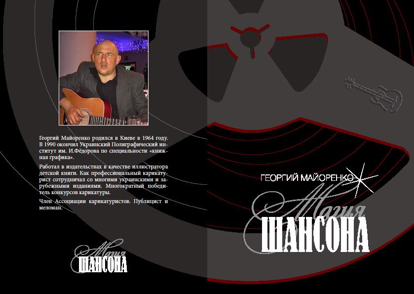 Презентация книги Георгия Майоренко «Магия шансона», 2016г. 23 февраля 2016 года