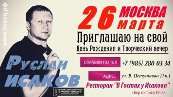 Руслан Исаков. Творческий вечер 26 марта 2016 года