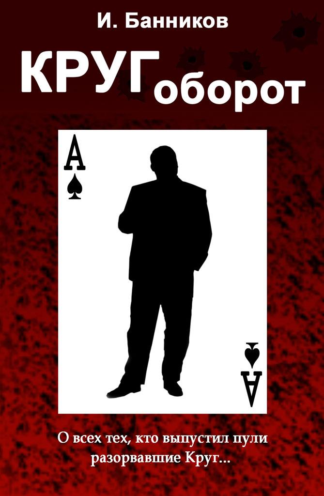 Иван Банников выпустил авторскую книгу о Михаиле Круге «Кругоборот» 2016 12 марта 2016 года