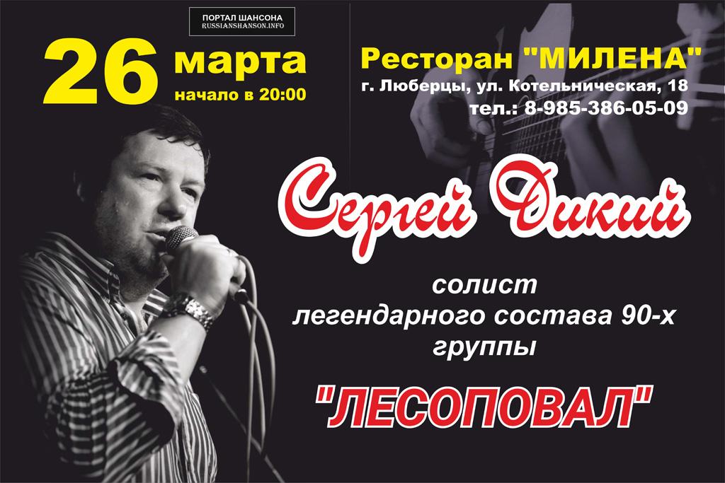 Сергей Дикий 26 марта 2016 года
