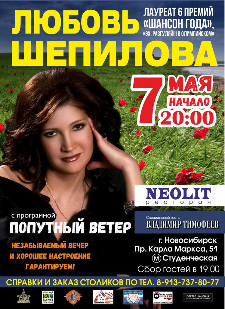 Любовь Шепилова с программой «Попутный ветер» 7 мая 2016 года