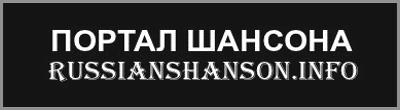 9 лет со дня регистрации проекта russianshanson.info 20 марта 2016 года