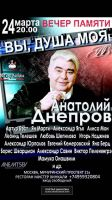 Вечер памяти Анатолия Днепрова «Вы, душа моя» 24 марта 2016 года
