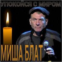 Ушел из жизни автор-исполнитель шансона Михаил Блат 20 марта 2016 года
