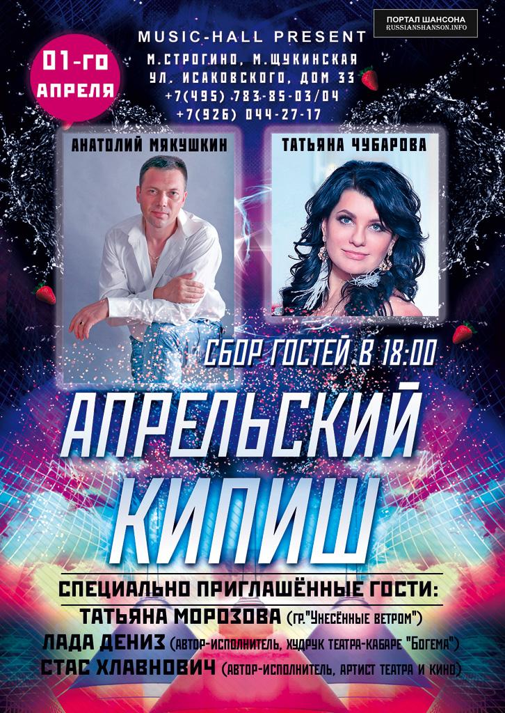 Анатолий Мякушкин, Татьяна Чубарова с программой «Апрельски кипиш» 1 апреля 2016 года
