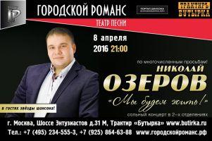 Николай Озеров с программой «Мы будем жить» г.Москва 8 апреля 2016 года
