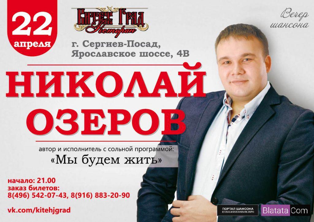 Николай Озеров с программой «Мы будем жить» г.Сергиев-Посад 22 апреля 2016 года