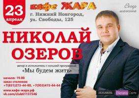 Николай Озеров с программой «Мы будем жить» г.Нижний Новгород 23 апреля 2016 года