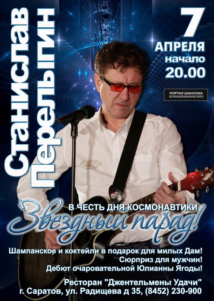Станислав Перелыгин с программой «Звездный парад!» 7 апреля 2016 года