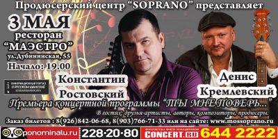 """Премьера концертной программы """"Ты мне поверь..."""" 3 мая 2016 года"""