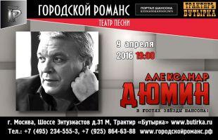 Александр Дюмин 9 апреля 2016 года