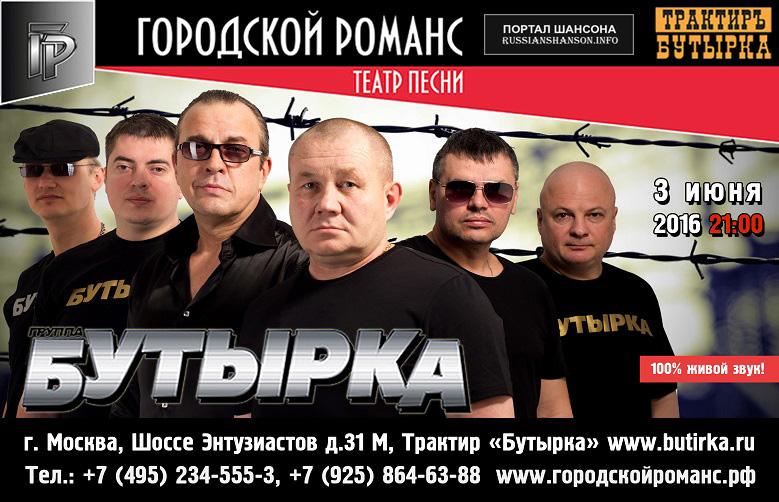 Группа «Бутырка» 3 июня 2016 года