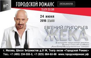 Жека (Евгений Григорьев) 24 июня 2016 года
