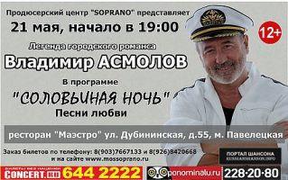 Владимир Асмолов с программой «Соловьиная ночь» 21 мая 2016 года
