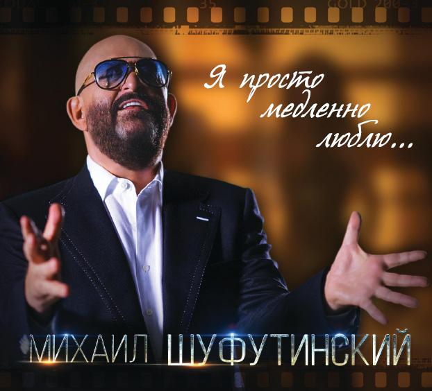 Вышел 25-й номерной альбом Михаила Шуфутинского «Я просто медленно люблю» 2016 13 апреля 2016 года