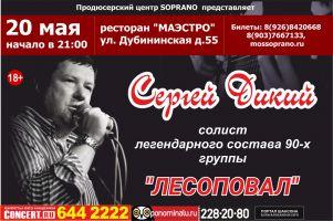Сергей Дикий в ресторане «МАЭСТРО» 20 мая 2016 года