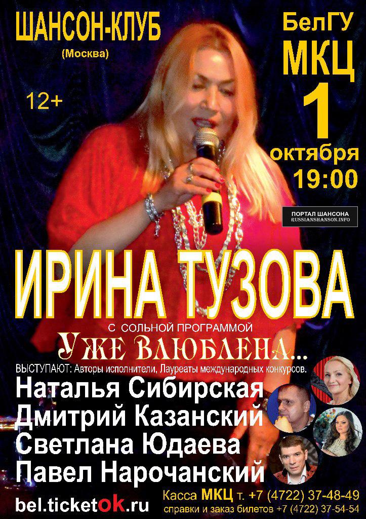 Ирина Тузова с сольной программой «Уже влюблена» 1 октября 2016 года
