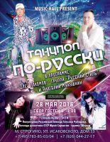 «Танцпол по-русски» 28 мая 2016 года