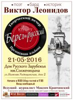 Презентация нового альбома Виктора Леонидова «Берег русский» 21 мая 2016 года