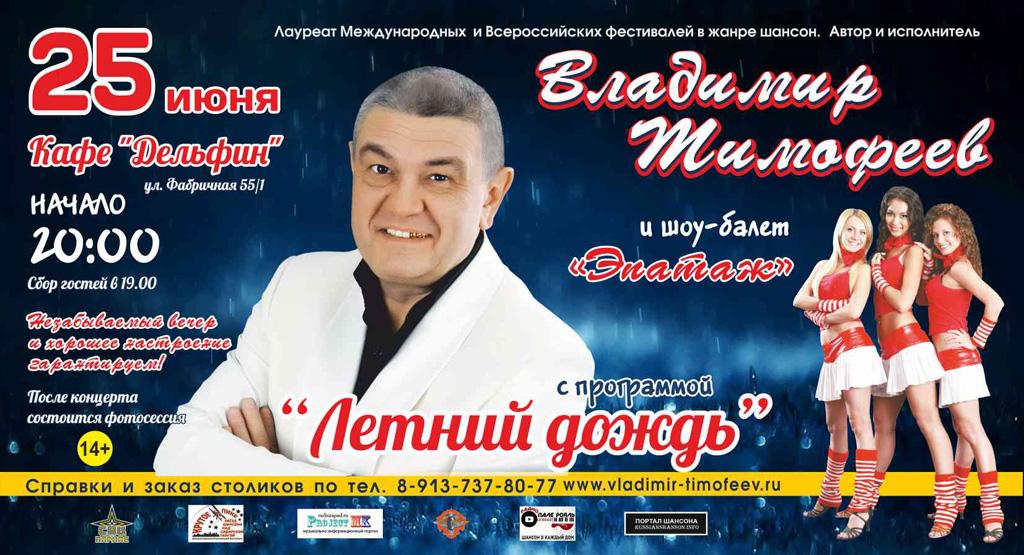 Владимир Тимофеев с программой «Летний дождь» 25 июня 2016 года