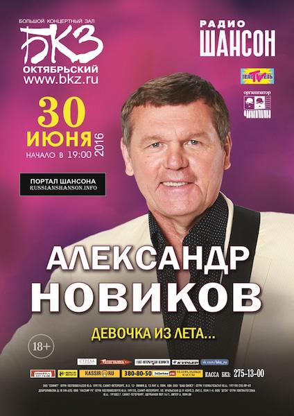 Александр Новиков с программой «Девочка из лета..» 30 июня 2016 года
