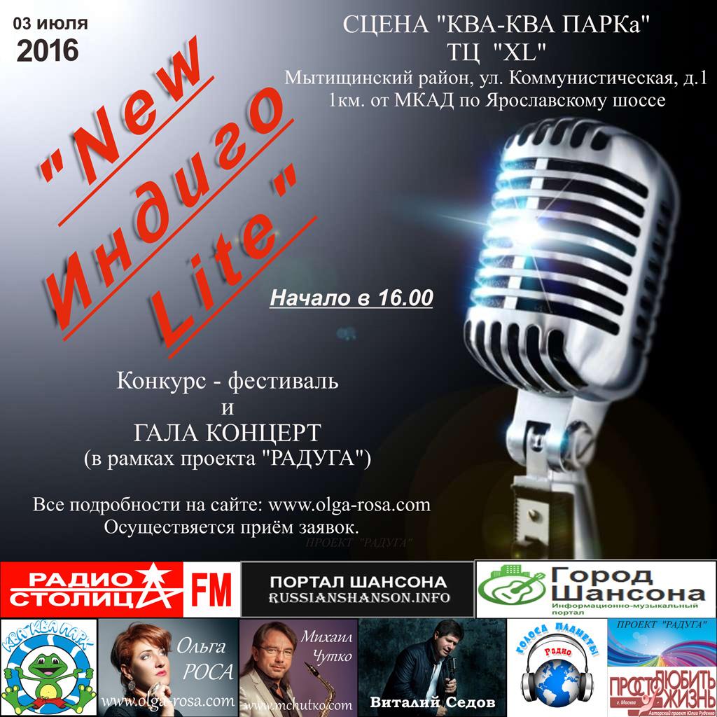 Конкурс-фестиваль «New Индиго» 3 июля 2016 года