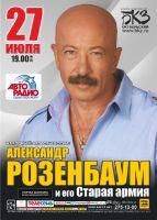Александр Розенбаум и его «Старая армия» 27 июля 2016 года