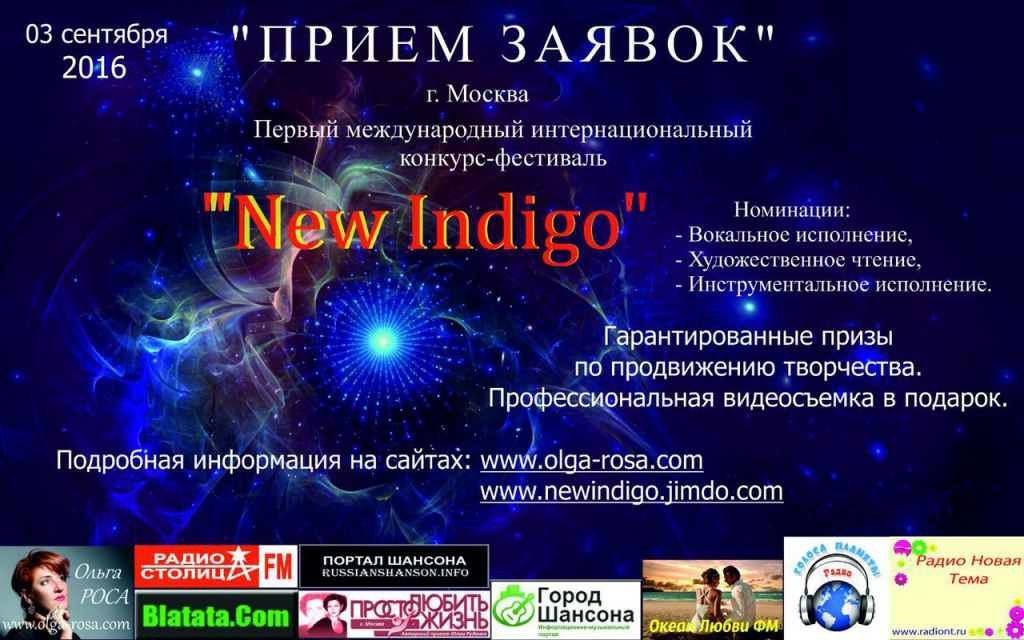 Прием заявок на конкурс-фестиваль «New Индиго» 3 сентября 2016 года