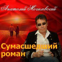 Новый альбом Анатолия Могилевского «Сумасшедший роман» 2016 26 июля 2016 года