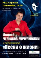 Андрей Черкасов-Мичуринский с программой «Песни о жизни» 13 сентября 2016 года