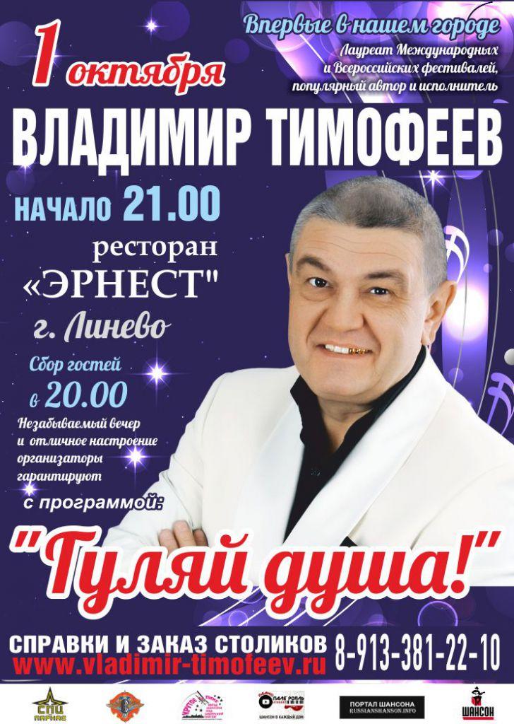 Владимир Тимофеев с программой «Гуляй душа!» 1 октября 2016 года
