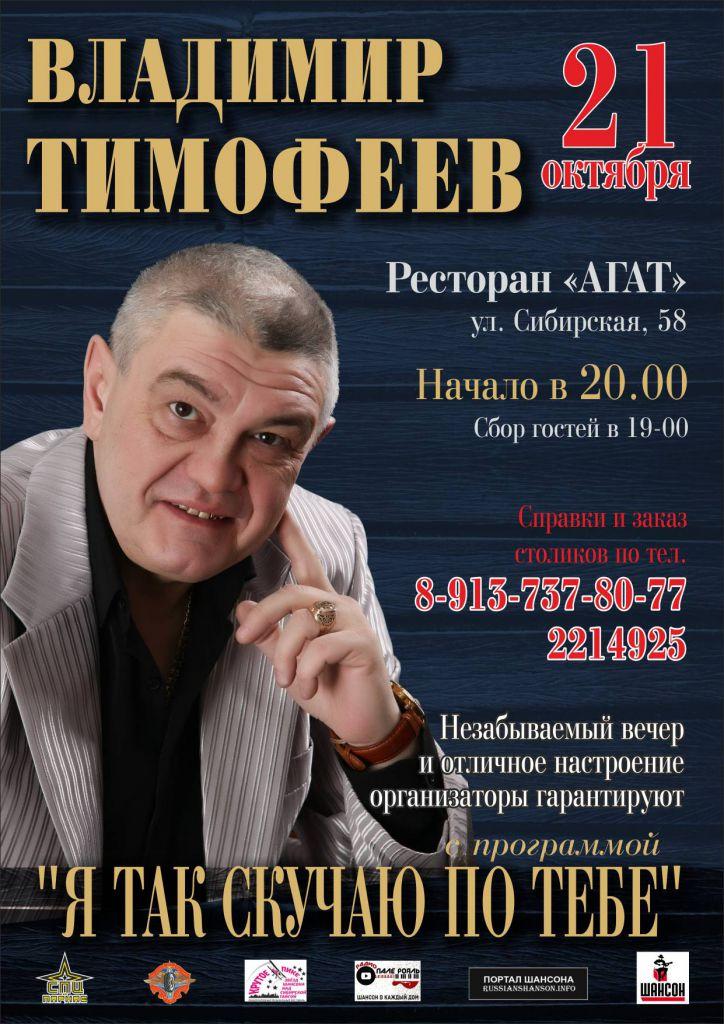 Владимир Тимофеев с программой «Я так скучаю по тебе» 21 октября 2016 года