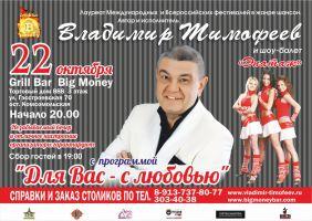 Владимир Тимофеев с программой «Для Вас - с любовью» 22 октября 2016 года