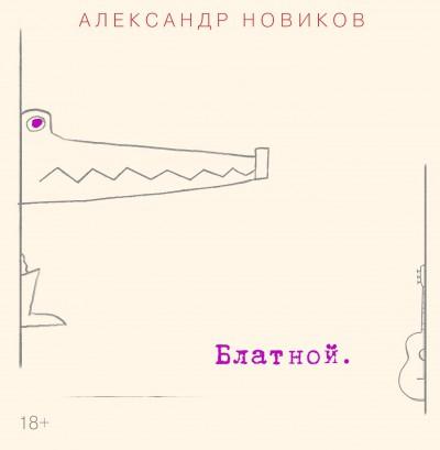 Новый альбом Александра Новикова «Блатной» 2016 3 августа 2016 года