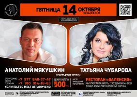 Анатолий Мякушкин и Татьяна Чубарова г.Балабаново 14 октября 2016 года