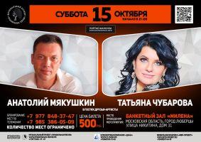 Анатолий Мякушкин и Татьяна Чубарова г.Люберцы 15 октября 2016 года