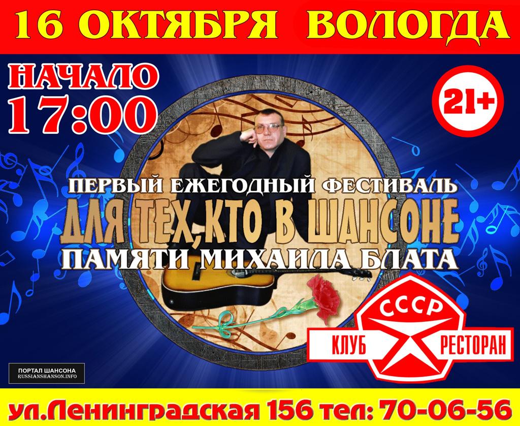Первый ежегодный фестиваль памяти Михаила Блата 16 октября 2016 года
