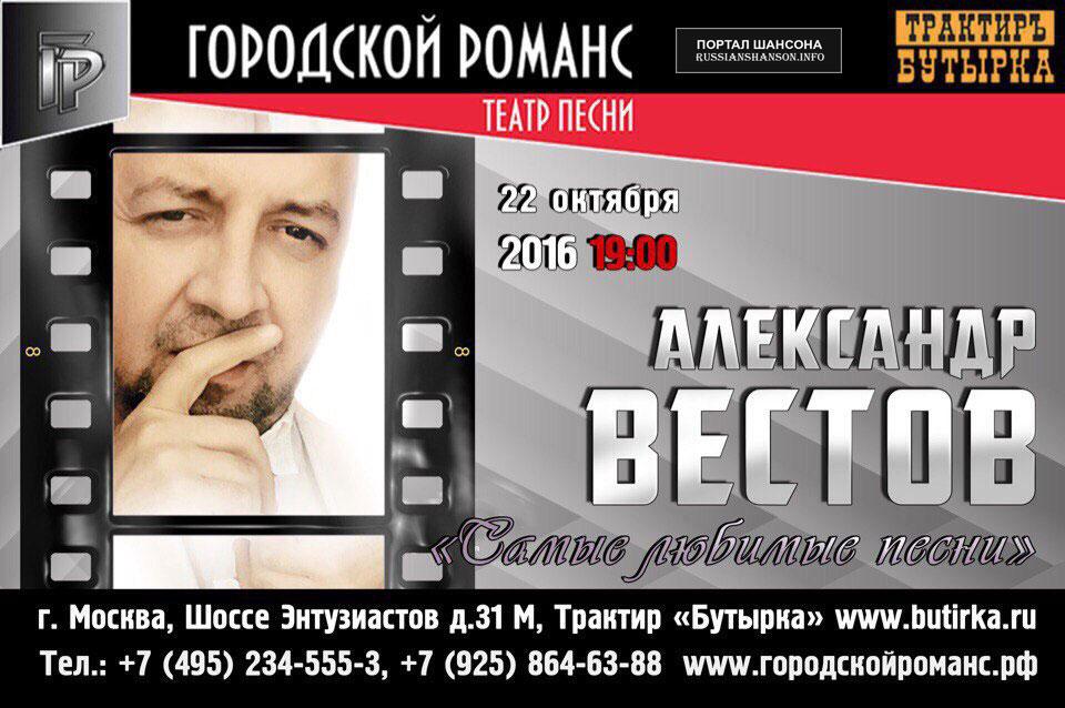 Александр Вестов с программой «Самые любимые песни» 22 октября 2016 года