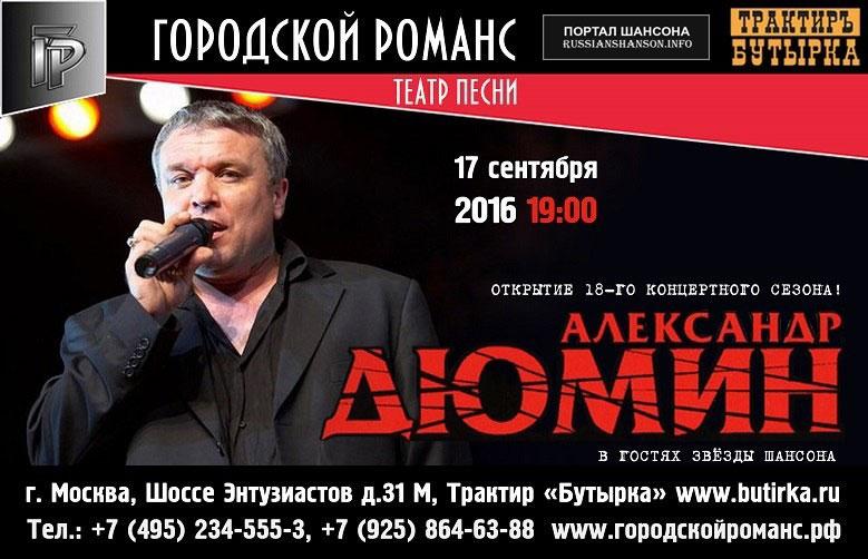 Александр Дюминв трактире «Бутырка» 17 сентября 2016 года
