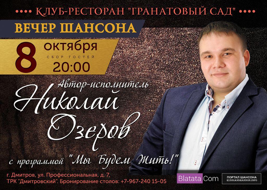 Николай Озеров с программой «Мы будем жить» г.Дмитров 8 октября 2016 года