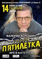 Группа «Пятилетка» (Валерий Волошин) 14 октября 2016 года