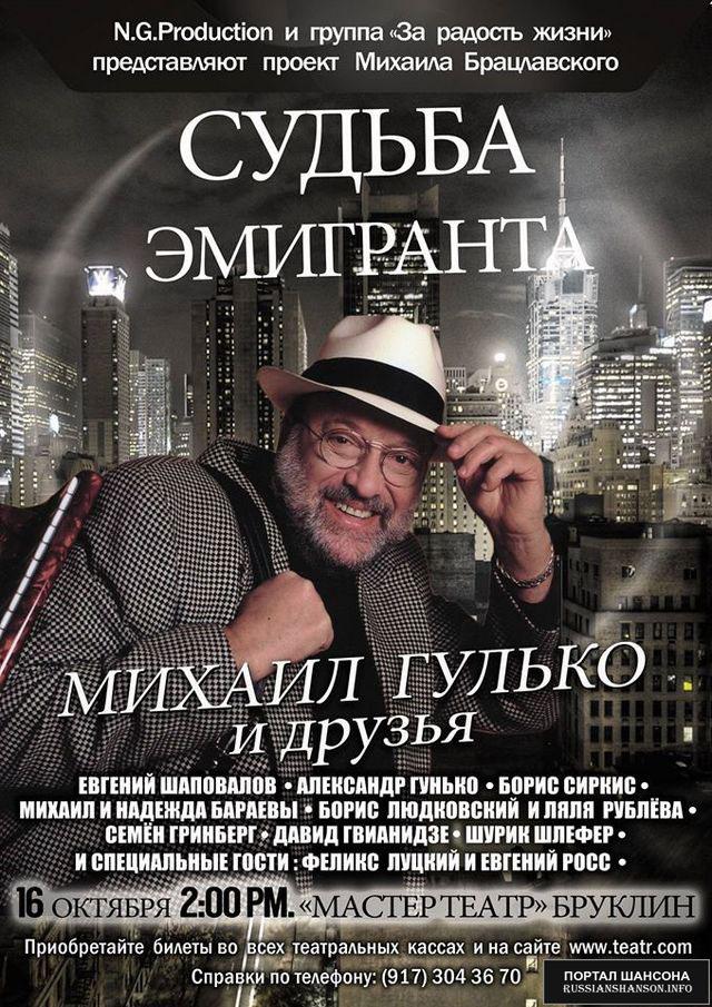 Михаил Гулько и друзья с программмой «Судьба эмигранта» 16 октября 2016 года