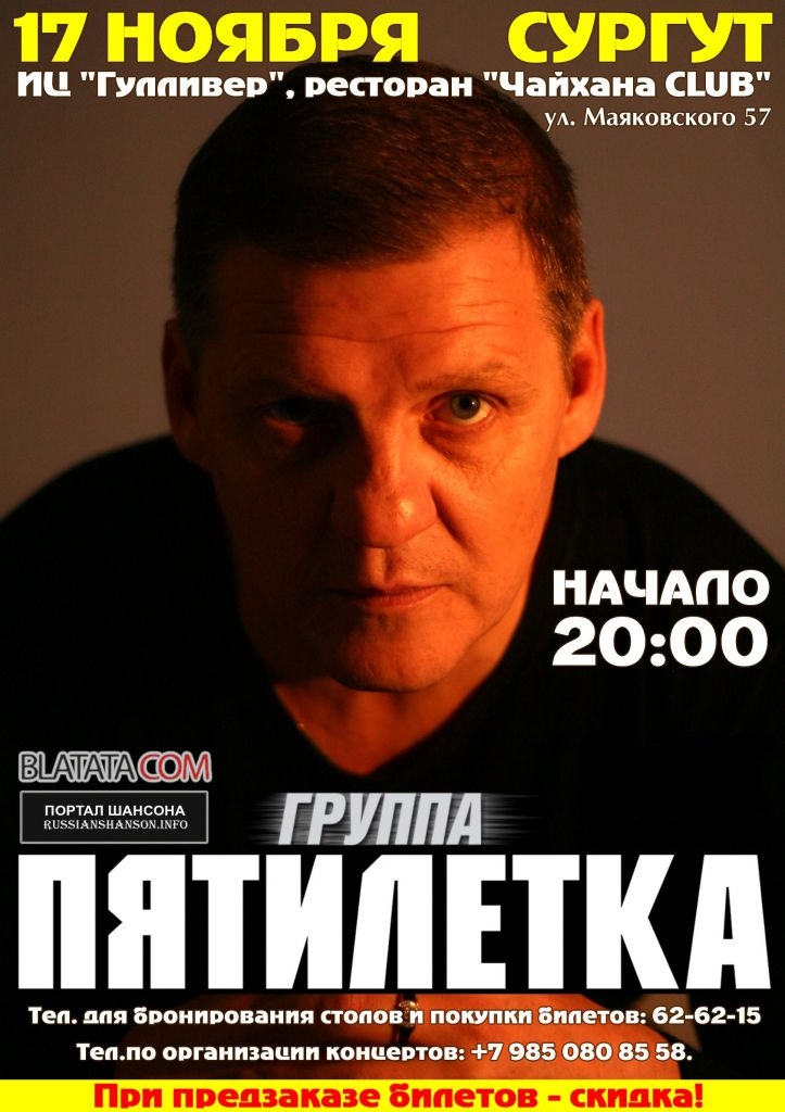 Группа «Пятилетка» г.Сургут 17 ноября 2016 года