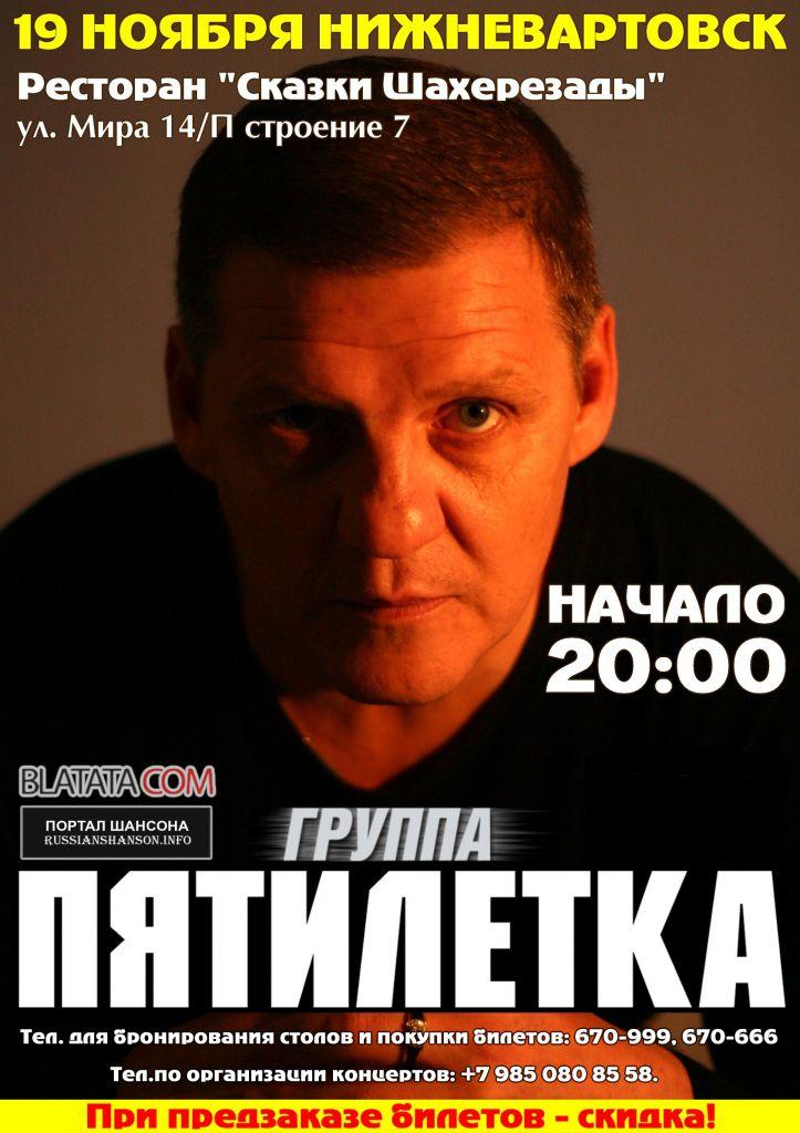 Группа «Пятилетка» г.Нижневартовск 19 ноября 2016 года