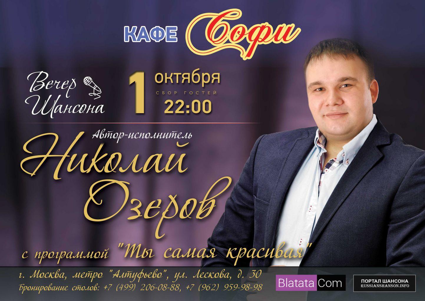 Николай Озеров с программой «Ты самая красивая» г.Москва 1 октября 2016 года